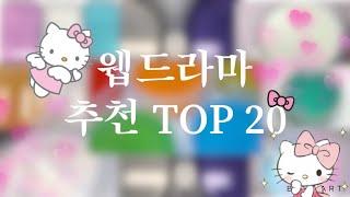 추천하는 웹드라마 TOP20/:개재밋어요ㅠㅠ/:시간 날…