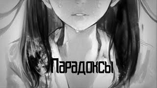 Грустный аниме клип о любви - Парадоксы ( Аниме романтика + Anime Mix + AMV )