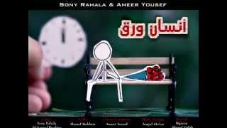 أنسان ورق | Ensan Wara2 - Sony Rahala , Ameer Yousef