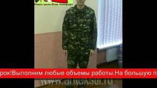 форма для кадетов(, 2010-02-09T10:53:01.000Z)