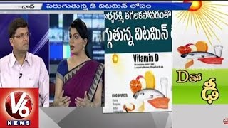 Special Discussion on Vitamin D Deficiency | Dr Praveen Kumar | V6 Special (29-05-2015)
