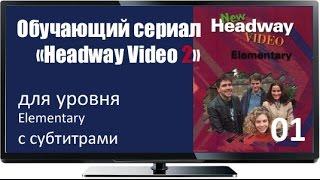 Смотреть лучшие английские сериалы Headway Elem 01 A New Neighbour Eng Subs