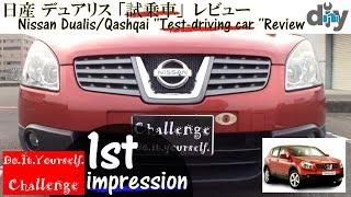 日産 デュアリス 「試乗車」レビュー /Nissan Dualis / Qashqai '' Test-driving car '' Review NJ10 /D.I.Y. Challenge