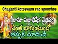 శ్రీరామా పట్టాభిషేకం ఎంత బాగుంటుంది Sri Chaganti Koteswara Rao A Best Fentastic Speech