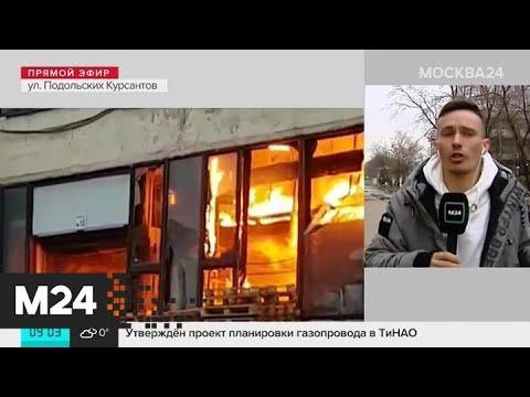 У сгоревшего склада тканей на Варшавском шоссе перекрыли движение - Москва 24