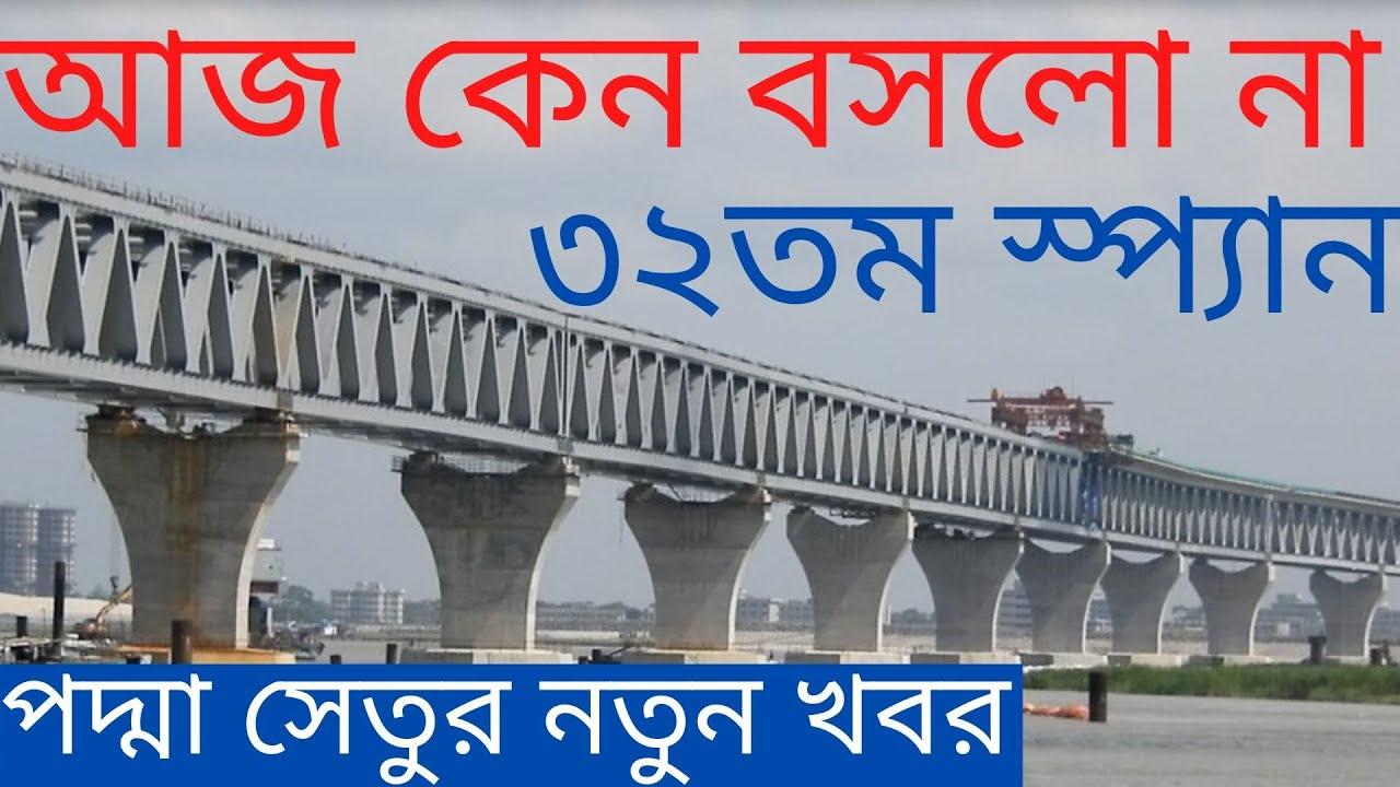 Padma Bridge পদ্মা সেতুর ৩২তম স্প্যান কেন বসানো গেল না Padma Bridge Latest News