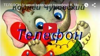 TЕЛЕФОН (у меня зазвонил телефон) К. Чуковский. Сказка - мультфильм для детей.(