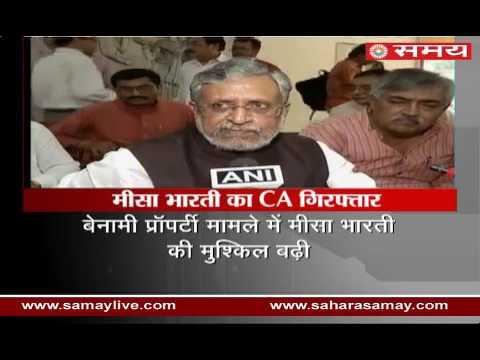 Sushil Modi talked on Lalu's daughter Misa Bharti's CA arrested in Money Laundering Case