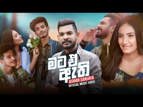Mata A Athi (මට ඒ ඇති) - Ashan Sanjaya Official Music Video