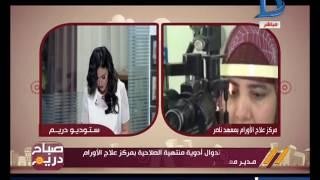 بالفيديو.. معهد ناصر يوضح حقيقة وجود أدوية منتهية الصلاحية بالصيدلايات