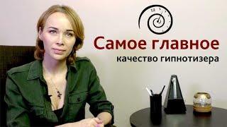 Обучение гипнозу. Самое главное качество гипнотизера. Олеся Фоминых. | Как научиться гипнозу?