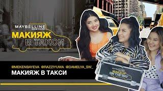 Тест универсальных помад в такси от Разиюши Молдир и Данели Макияж в большом городе 3 сезон