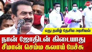 Seeman speech on kalyanasundaram joins ADMK | Naam tamilar katchi seeman speech today