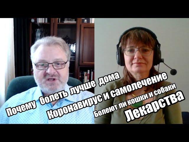 Коронавирус факты  и заблуждения   профессор Анча Баранова