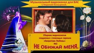 🔴🎬#Видеоклип.🔷❤️#Не Обвиняй Меня.🎵 #Елена Темникова🔷#Запретная любовь.