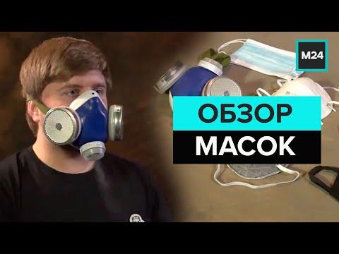 Специальный репортаж: Как правильно выбрать маску от коронавируса? ОБЗОР МАСОК - Москва 24