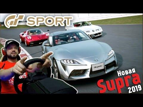 Мартовское обновление Gran Turismo Sport - Новая Супра на новом треке thumbnail