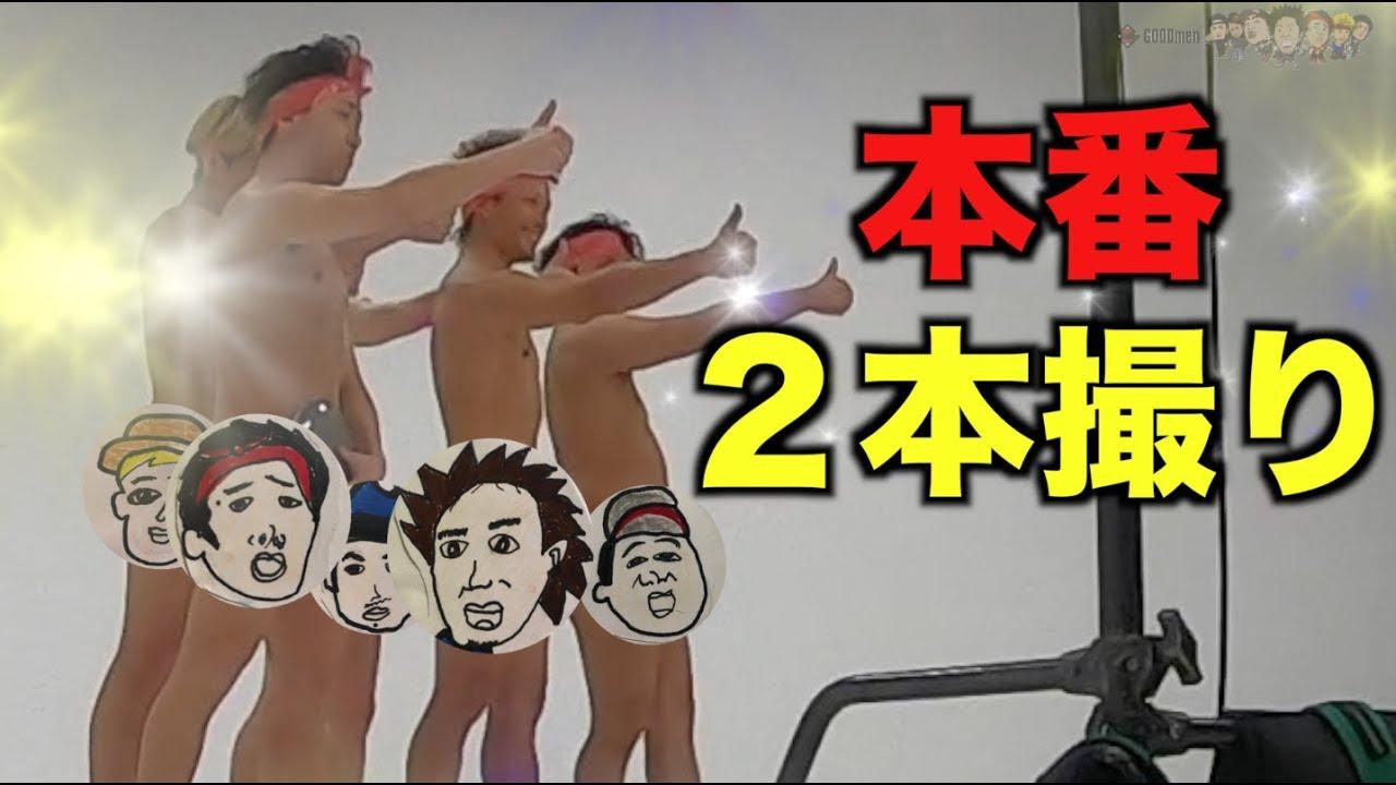 続・某テレビ番組の舞台裏GOODmen / 本番収録2本撮り
