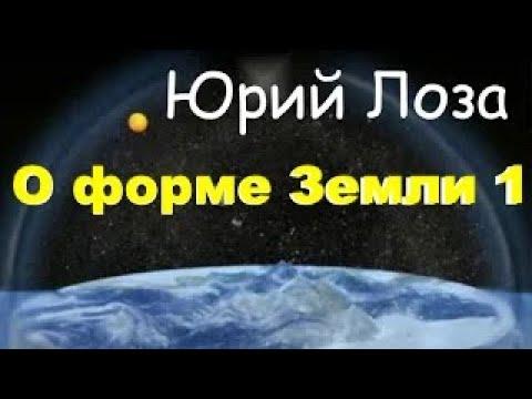 """Юрий Лоза """"ПОГОВОРИМ"""" №14 – Форма Земли"""