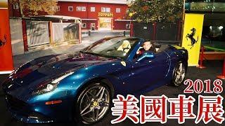 美國汽車展覽初體驗 法拉利爽爽坐 - PDX Auto Show