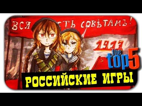 ТОП 5 Русских компьютерных игр (Лучшие российские игры для PC) ☭ Часть 4