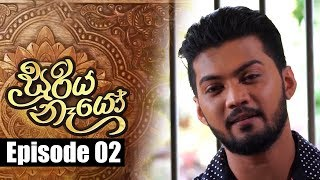 Sooriya Naayo Episode 02 | 10 - 06 - 2018 | Siyatha TV Thumbnail