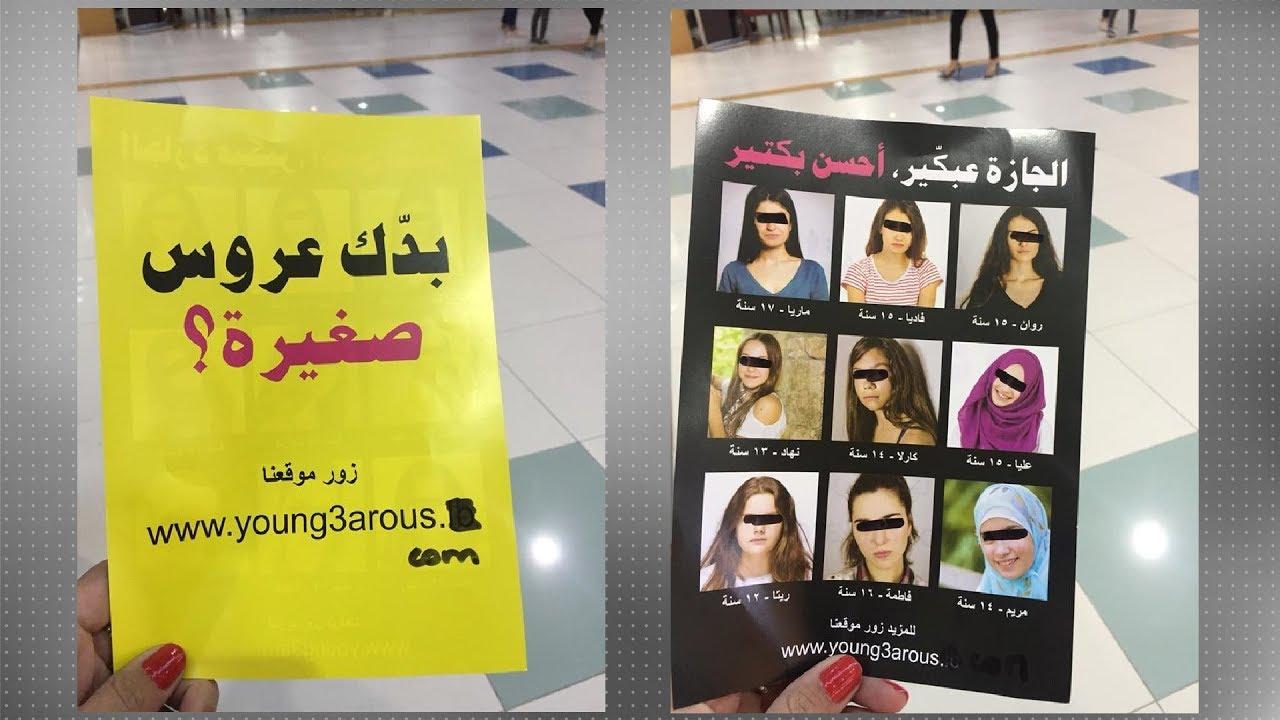 """بي_بي_سي_ترندينغ: """"بدك عروس صغيرة..طلبك عنا""""..إعلان يثير غضبا في #لبنان"""