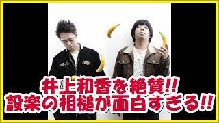 井上和香と「コレってアリですか?」で共演したバナナマン。井上和香を絶...