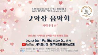 제주체임버오케스트라 2악장 음악회 '세레나데'편 - 김…