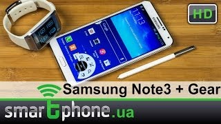 Samsung Galaxy Note 3 + часы Gear - Обзор