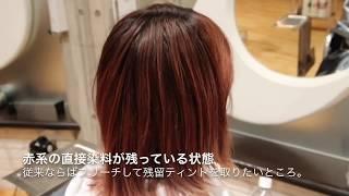 美容室DaB代官山のサロンワークの1シーン☆ 1.ハイライト 2.オンカラー ...