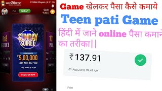 Game खेलकर पैसा कैसे कमाये? How to make money online!!