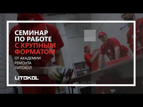 Семинар по работе с крупноформатными плитами от Академии ремонта LITOKOL
