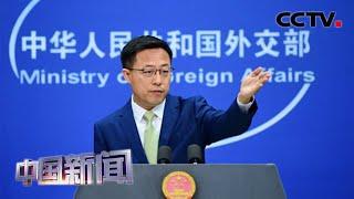 [中国新闻] 中国外交部:对美方抹黑行为强烈不满 | 新冠肺炎疫情报道