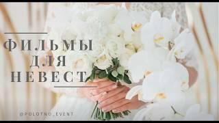 """Фильмы для невест """"Война невест"""""""
