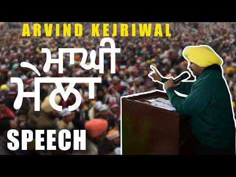 Arvind Kejriwal's Speech on Maghi Mela at Sri Mukatsar Sahib Punjab