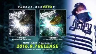 【9/7 RELEASE!!】 MIND HACK / Kradness 【XFD】