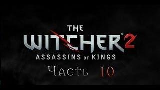 """Прохождение игры """"Ведьмак 2: Убийцы Королей"""", часть 10"""