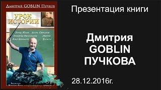 Презентация книги «Урок истории». Встреча с Дмитрием Goblin Пучковым. 28.12.2016г.