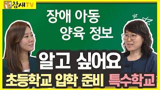 """알고 싶어요 시즌2 2회 """"초등학교 입학 준비…"""