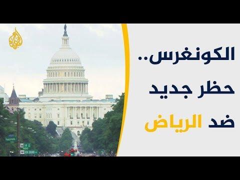 النواب الأميركي يقر حظر بيع القنابل الذكية للسعودية والإمارات  - نشر قبل 4 ساعة