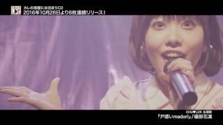 【MV】CHU♥LDK [戸惑いmadori/礒部花凜] thumbnail