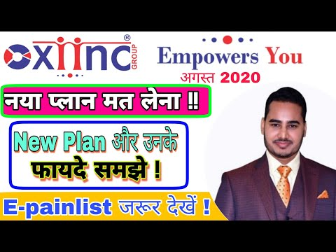 Oxiinc New Business Plan in August 2020| Oxiinc 14300 Plan Detail| Oxiinc New Business Plan kya hai