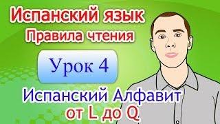 Испанский - Правила Чтения - Урок 4: Алфавит от L до Q