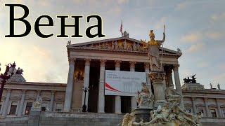 Путешествие в Швейцарию: день 1, Вена(Это первое видео из серии роликов, посвященных моей поездке в Швейцарию. В первый день мы прибыли в Австрию,..., 2016-01-19T01:52:40.000Z)