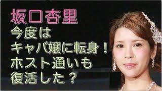 知人ホストへの恐喝未遂容疑で逮捕されていたセクシー女優の坂口杏里さ...