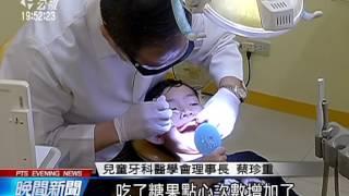 不注重口腔衛生 台灣學童齲齒率高 20150724 公視晚間