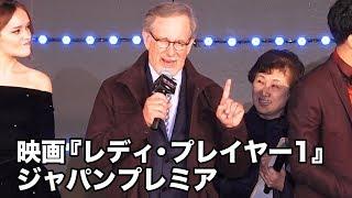スピルバーグ監督はキティちゃんになりたかった!?映画『レディ・プレイヤー1』ジャパンプレミアム その1