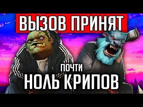 видео: НОЛЬ КРИПОВ ВЫЗОВ ПРИНЯТ | pudge dota 2