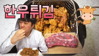 유튜브 최초! 한우를 치킨처럼 튀겨 보겠습니다. [힐링영상] 한우등심 스테이크 튀김 먹방